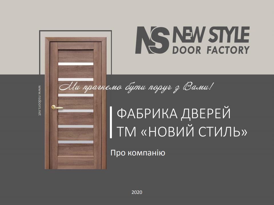 Каталог New Style 2020